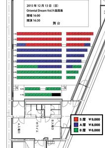 ODV9座席表