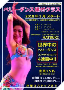201801ベリーダンス振付クラス