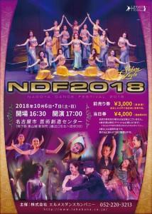 NDF2018チラシ改訂版